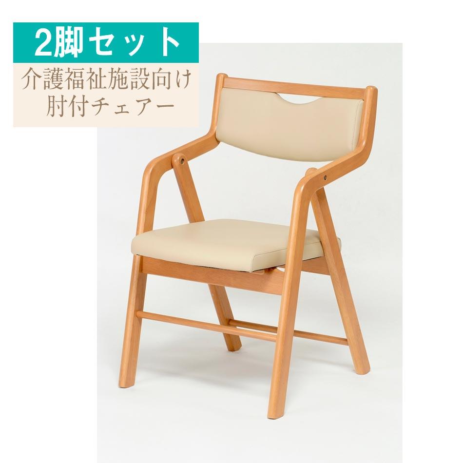 【スーパーSALE10%OFF割引品】チェア 折り畳みチェアー コンパクト チェアー イス 椅子 いす 介護施設 病院 デイケア 高齢者 個室 ワイドタイプ シンプル Care-O-202-IN 肘付 折り畳みチェア 2脚入
