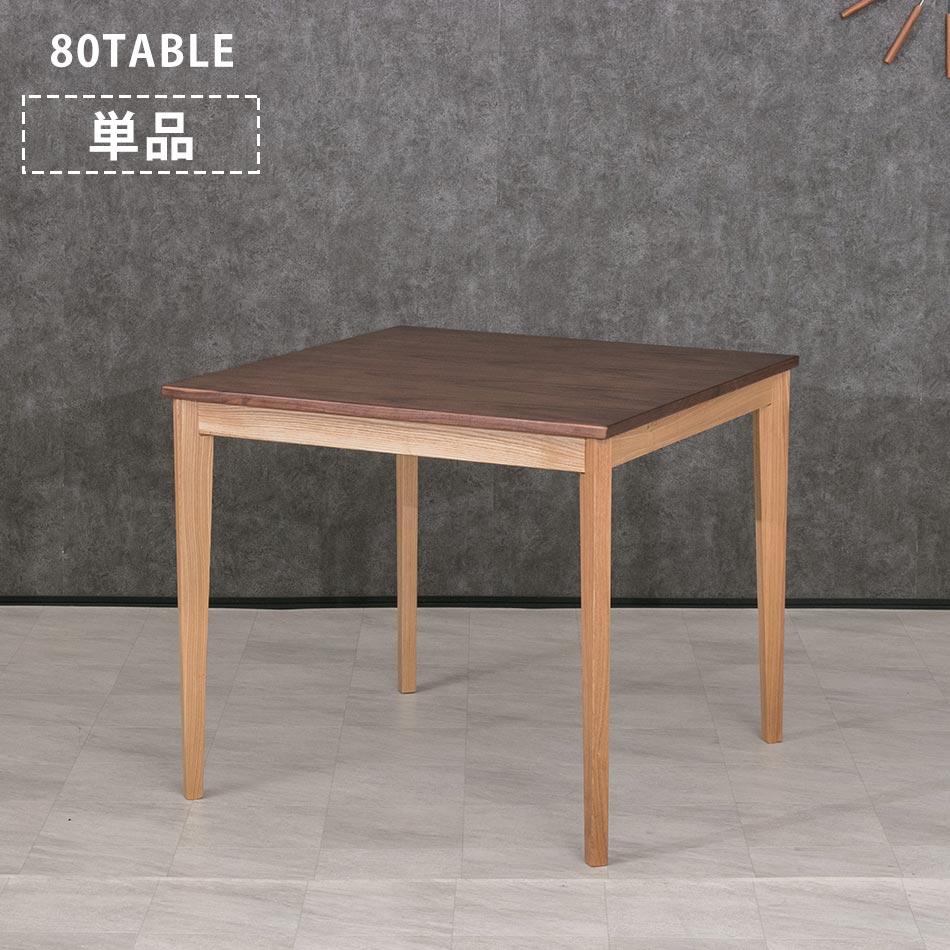【送料無料】 ダイニングテーブル 80cm幅 カフェテーブル パウロ 80テーブル 単品 テーブル ダイニング カフェ 食卓 食卓テーブル 2人掛け 4人掛け カワイイ 北欧風 北欧 木製 天然木 レトロ