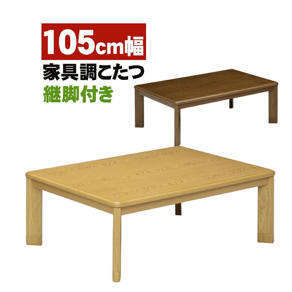 こたつ 105cm幅 長方形 コタツ  2色 家具調 こたつテーブル 座卓 長方形テーブル 暖房器具 ヒーター 高さ調整可能 5cmの継脚付き 和風 クラシック モダン シンプル 当店オススメ