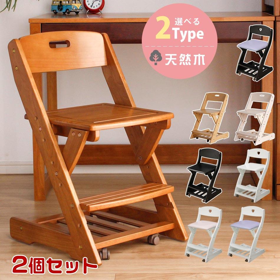(2個セット) 学習チェア 木 キャスター 木製 子供用 椅子 学習イス ダイニングチェア 2脚セット 送料無料 木製無垢 EZ-2 おすすめ 木製チェア チェア― チェア 勉強イス 北欧 風 子供 昇降 キャスター付き