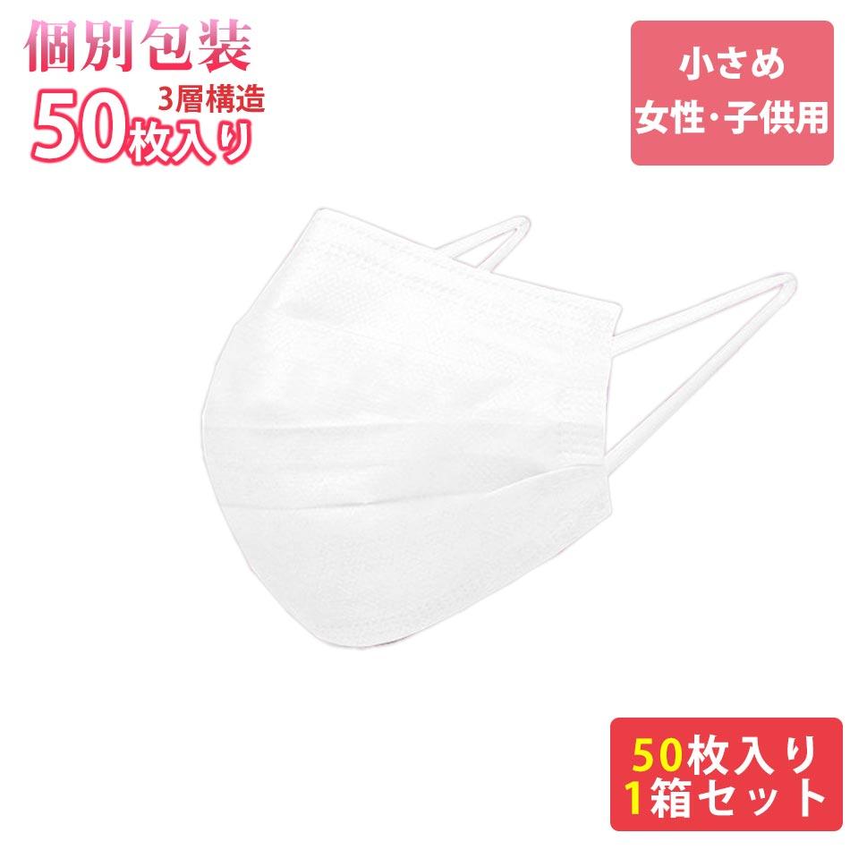 立体3層構造のレギュラーサイズ女性 予約 子供用の50枚入りマスクです 衛生的な個包装タイプで安心してお使いいただけます マスク 不織布 在庫あり 即納 送料無料 個包装 Sサイズ 小さめ 女性用 子供用 50枚入り ホコリ 使い捨て 10セットまで 売れ筋ランキング 細菌 風邪 花粉 通学 50枚 こども用 使い捨てマスク ウィルス カットフィルタ