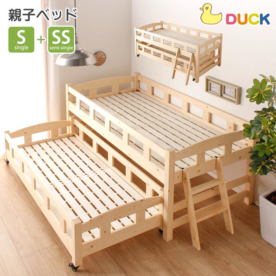 親子で使える親子ベッドDuckが新登場!ロータイプの2段タイプで場所をとらずにご使用いただけます。上段はシングルサイズ。下段はセミシングルサイズとなっております。 親子ベッド ベッド 2段ベッド 【送料無料】 Duck S シングル SS セミシングル ジュニア用 子供用ベッド 親子 キャスター付き ロータイプ 子供部屋 大人 フレームのみ パイン