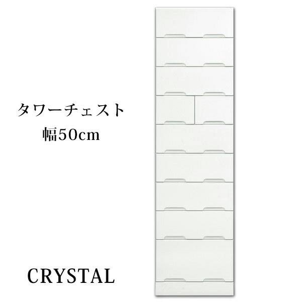 【開梱設置無料】チェスト タンス タワーチェスト 幅50cm 高さ180cm ホワイト 鏡面仕上 国産 送料無料