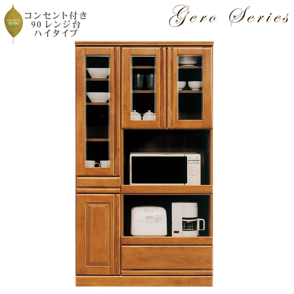 レンジボード 食器棚 ダイニングボード 幅90cm ライトブラウン 木製 キッチン収納 コンセント付き