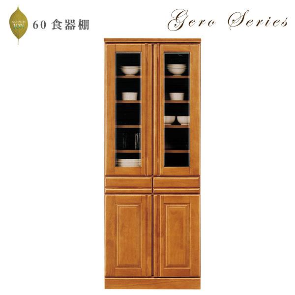 食器棚 ダイニングボード 幅60cm キッチン収納 ライトブラウン 日本製
