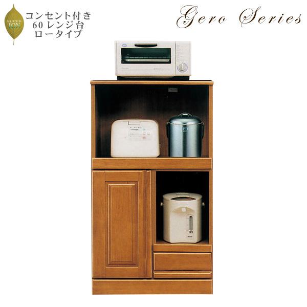 レンジ台 レンジボード 幅60cm ライトブラウン 木製 食器棚 キッチン収納 コンセント付き ロータイプ