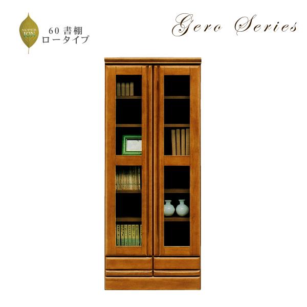 本棚 書棚 幅60cm 高さ146cm ロータイプ 木製 ライトブラウン 可動棚・引出し付き