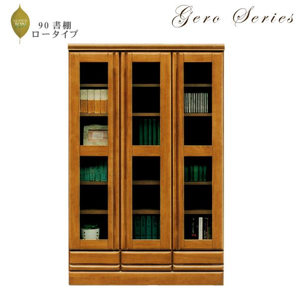 本棚 書棚 幅90cm 高さ146cm ロータイプ 木製 ライトブラウン 可動棚・引出し付き