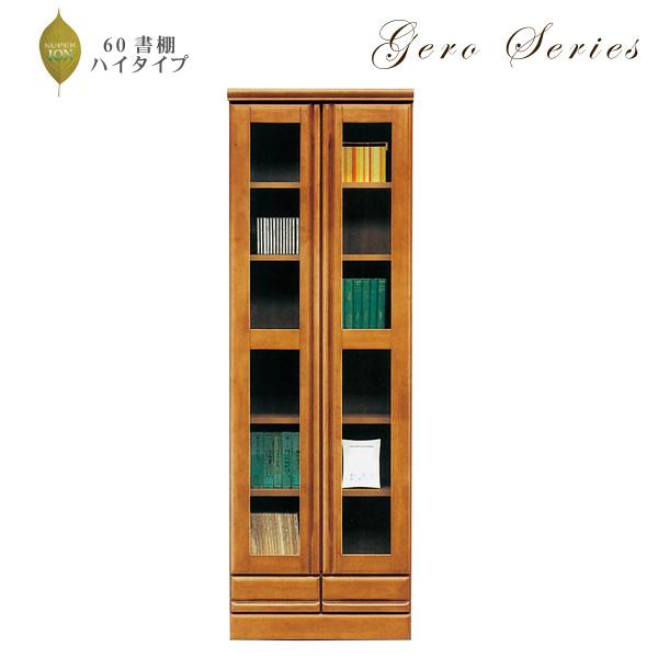 本棚 書棚 幅60cm 高さ180cm ハイタイプ 木製 ライトブラウン 可動棚・引出し付き