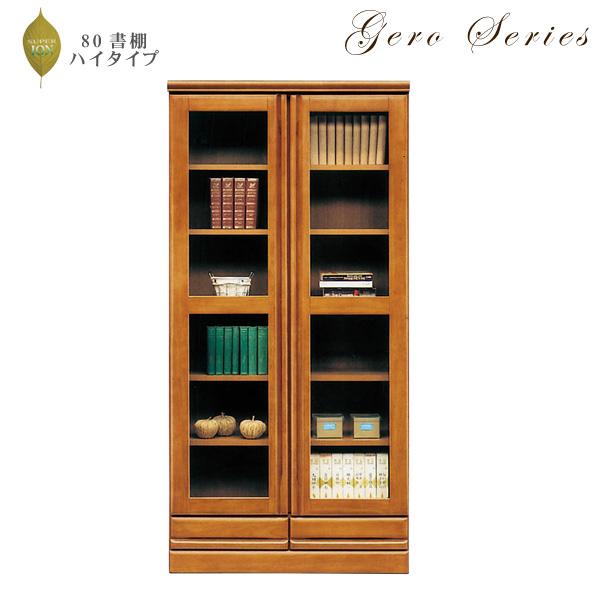 本棚 書棚 幅80cm 高さ180cm ハイタイプ 木製 ライトブラウン 可動棚・引出し付き