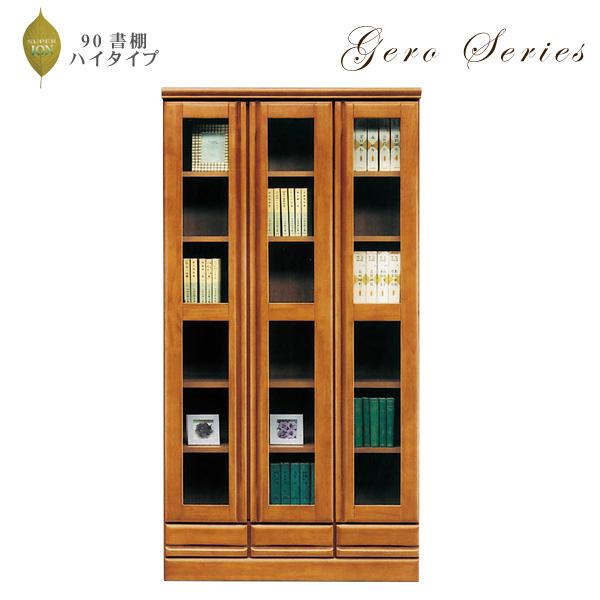 本棚 書棚 幅90cm 高さ180cm ハイタイプ 木製 ライトブラウン 可動棚・引出し付き