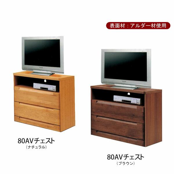 テレビ台 テレビボード テレビチェスト 幅80cm AVチェスト AV収納 ナチュラル ブラウン