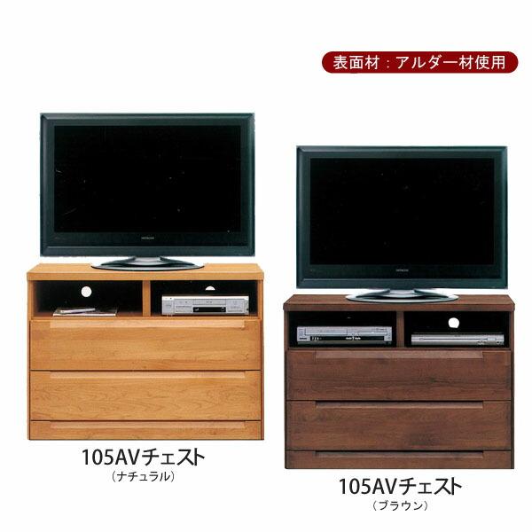 テレビ台 テレビボード テレビチェスト 幅105cm AVチェスト AV収納 ナチュラル ブラウン