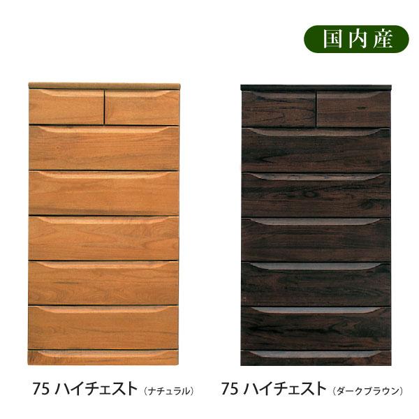 タンス チェスト ハイチェスト 木製 幅75cm 奥行き45cm ナチュラル ダークブラウン 日本製