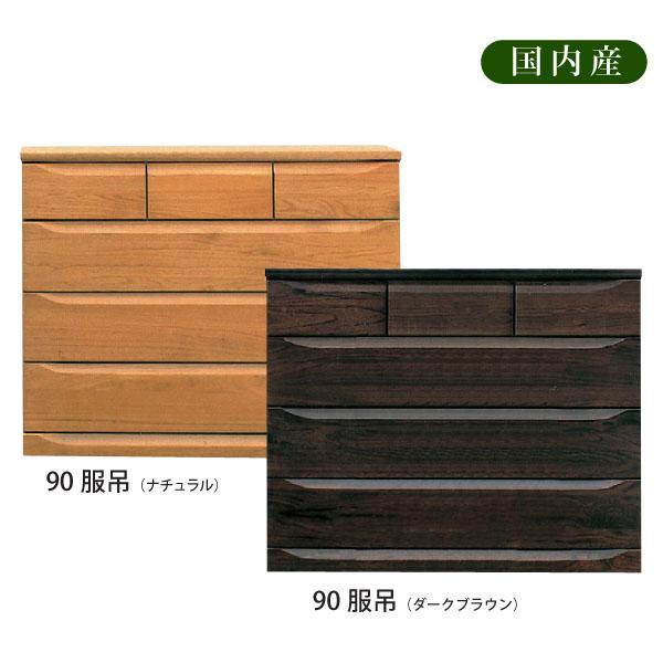 ローチェスト タンス チェスト 木製 幅120cm 奥行き45cm たんす ナチュラル ダークブラウン 日本製