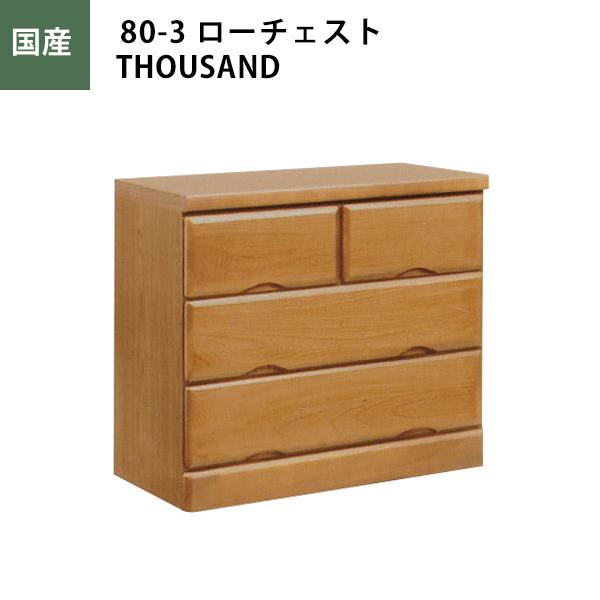 【スーパーSALE限定10%OFF】チェスト ローチェスト 収納家具 幅80cm 3段 ライトブラウン 日本製