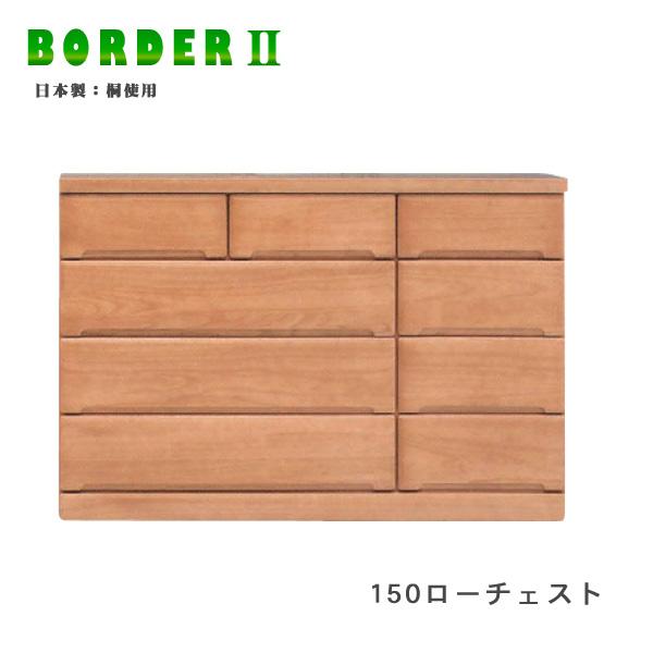 スーパーSALE限定【10%OFF】ローチェスト 幅150cm ワイドチェスト ナチュラル 日本製