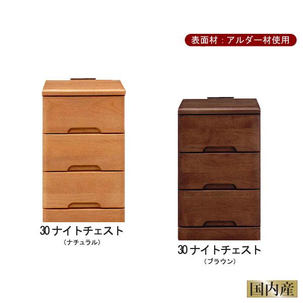 ナイトテーブル サイドテーブル コンセント付き ナチュラル ブラウン 【30-3段】