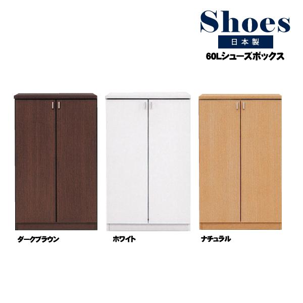 シューズボックス 下駄箱 靴箱 幅60cm ダークブラウン ホワイト ナチュラル 玄関収納 ロータイプ 日本製