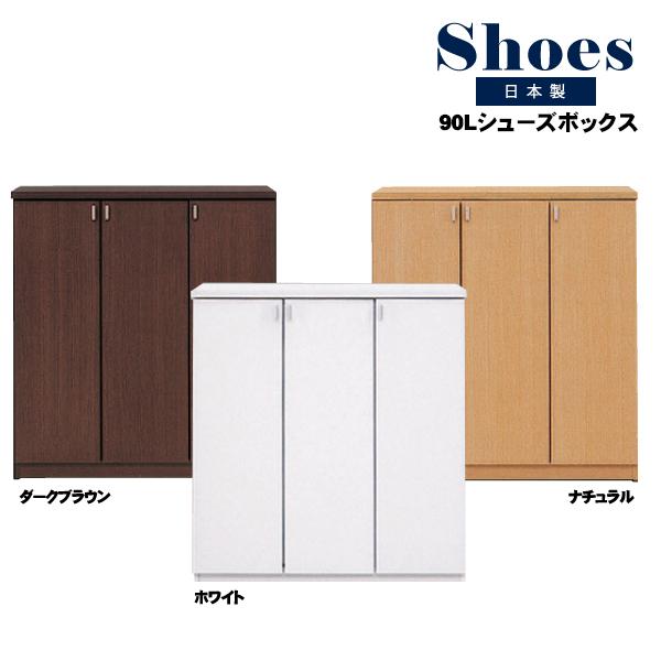 シューズボックス 下駄箱 靴箱 幅90cm ダークブラウン ホワイト ナチュラル 玄関収納 ロータイプ 日本製