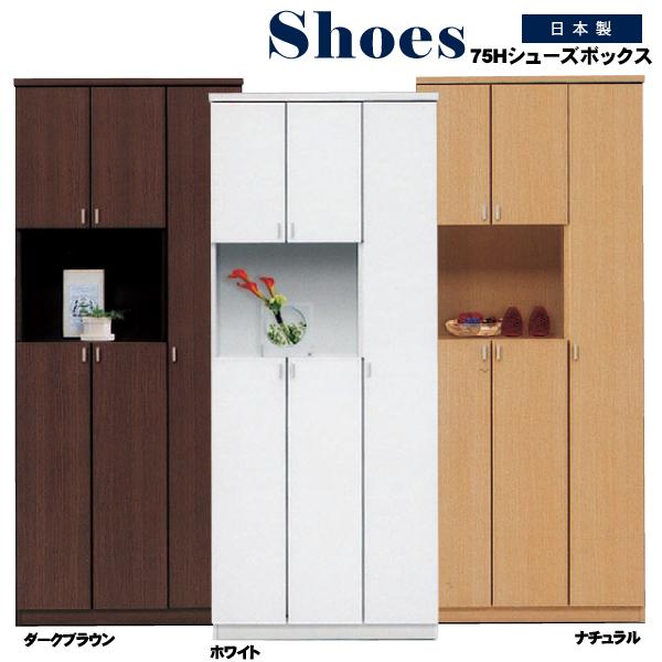 シューズボックス 下駄箱 靴箱 幅75cm ダークブラウン ホワイト ナチュラル 玄関収納 ハイタイプ 日本製