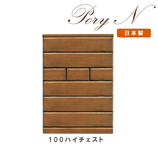 チェスト ハイチェスト 幅100cm 収納家具 ライトブラウン 底板12ミリ 【日本製】