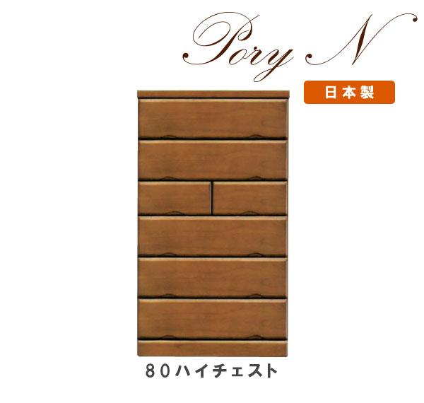 チェスト ハイチェスト 幅80cm 収納家具 ライトブラウン 底板12ミリ 【日本製】