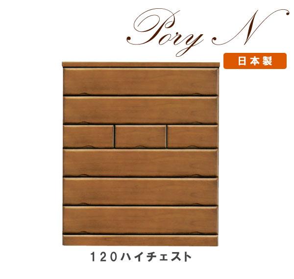 【スーパーSALE限定10%OFF】チェスト ハイチェスト 幅120cm 収納家具 ライトブラウン 底板12ミリ 【日本製】