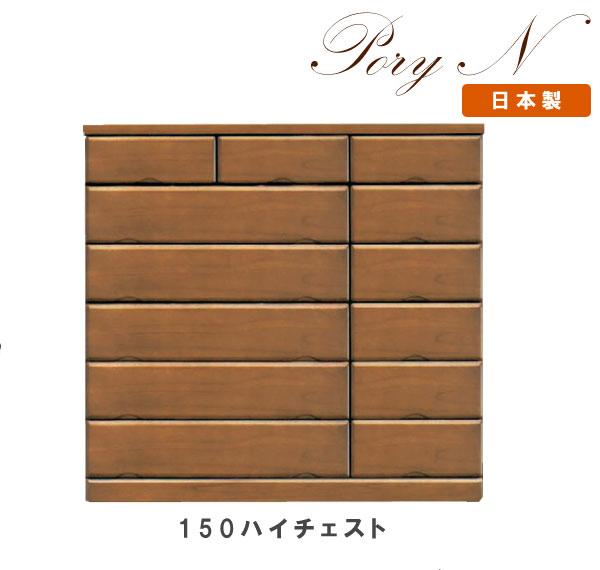 チェスト ハイチェスト 幅150cm 収納家具 ライトブラウン 底板12ミリ 【日本製】