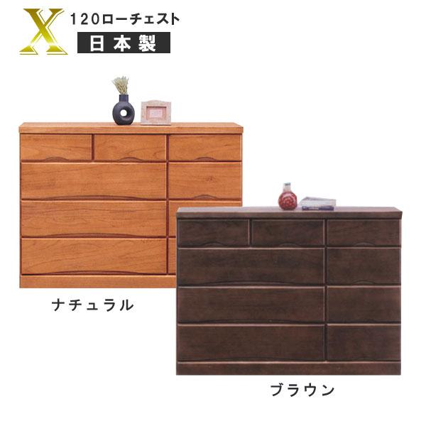 チェスト ローチェスト 幅120cm 収納家具 完成品 ナチュラル ブラウン 大川家具 【日本製】