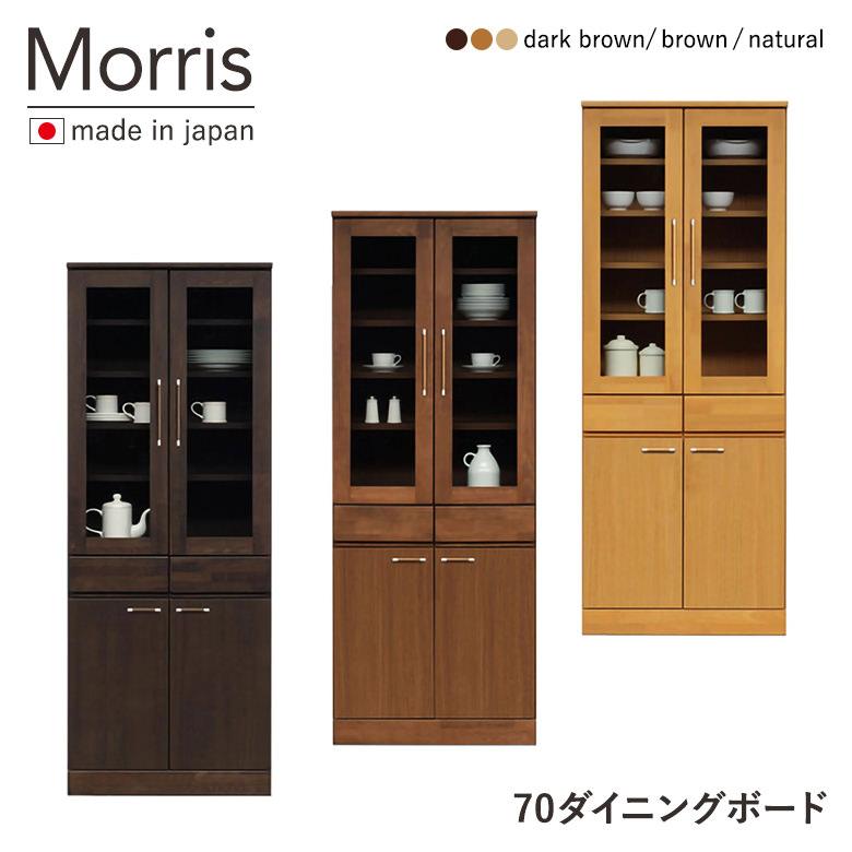 食器棚 ダイニングボード 幅70cm キッチン収納 ナチュラル ブラウン ダークブラウン 日本製 大川家具