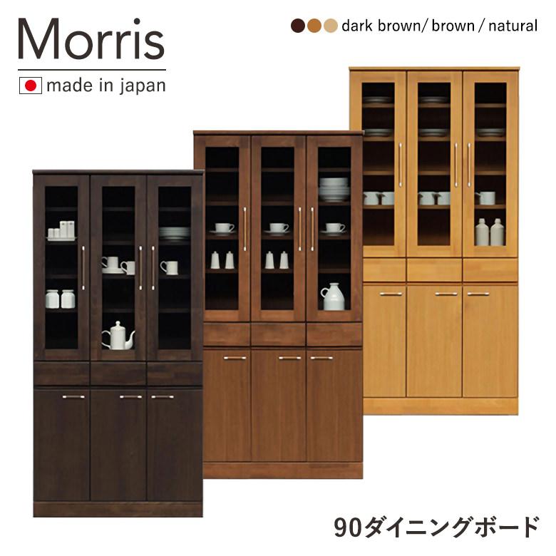 食器棚 ダイニングボード 幅90cm キッチン収納 ナチュラル ブラウン ダークブラウン 日本製 大川家具