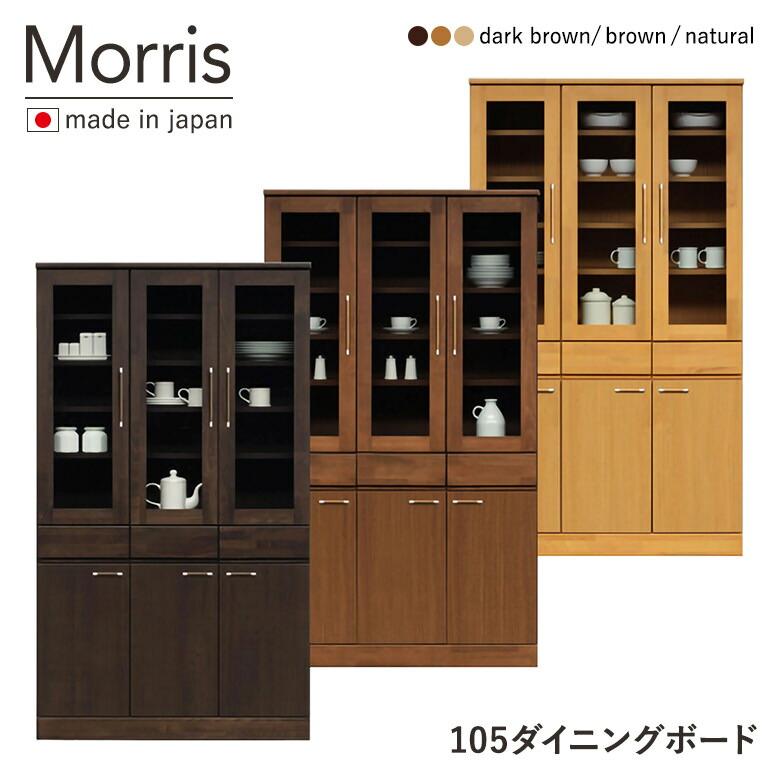 食器棚 ダイニングボード 幅105cm キッチン収納 ナチュラル ブラウン ダークブラウン 日本製 大川家具