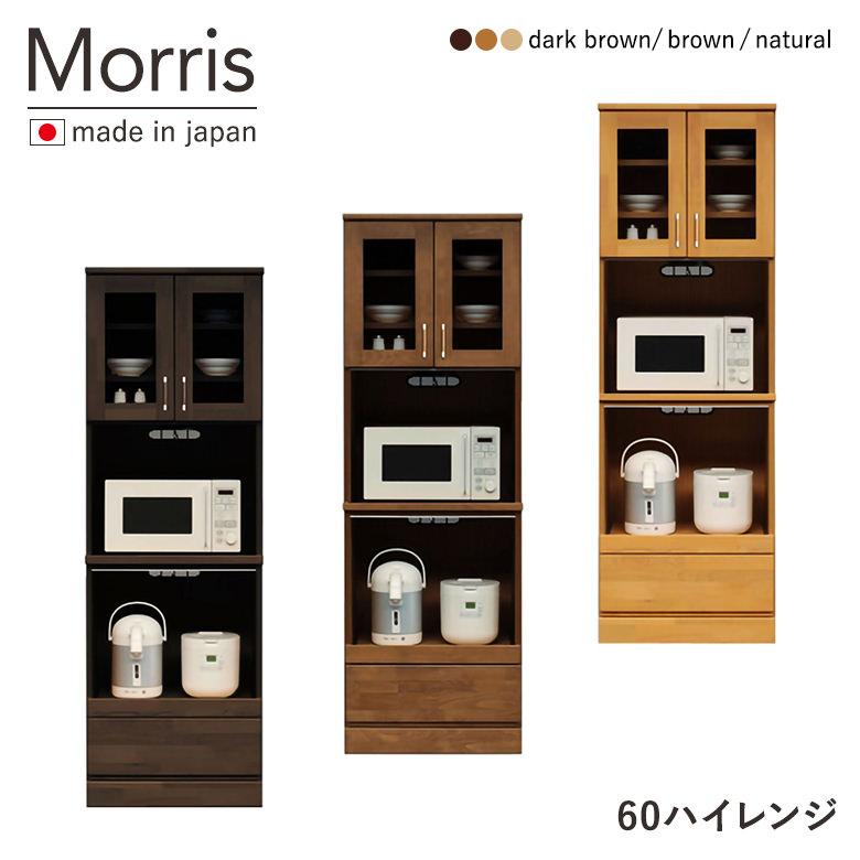レンジボード ハイレンジボード 食器棚 幅60cm キッチン収納 ナチュラル ブラウン ダークブラウン 日本製 大川家具