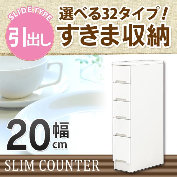 すきま収納 スリムカウンター 幅20cm キッチン収納 ランドリー収納 ホワイト エナメル塗装 引出し 日本製 大川家具