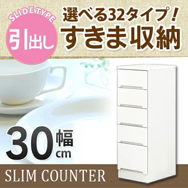 すきま収納 スリムカウンター 幅30cm キッチン収納 ランドリー収納 ホワイト エナメル塗装 引出し 日本製 大川家具