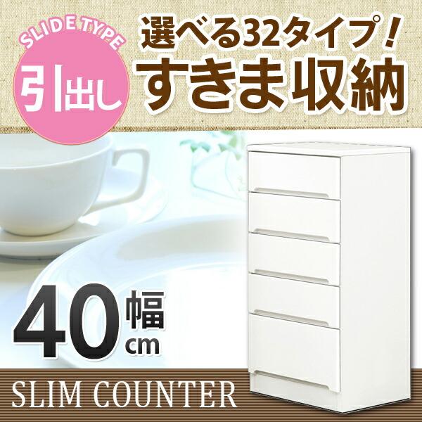 すきま収納 スリムカウンター 幅40cm キッチン収納 ランドリー収納 ホワイト エナメル塗装 引出し 日本製 大川家具