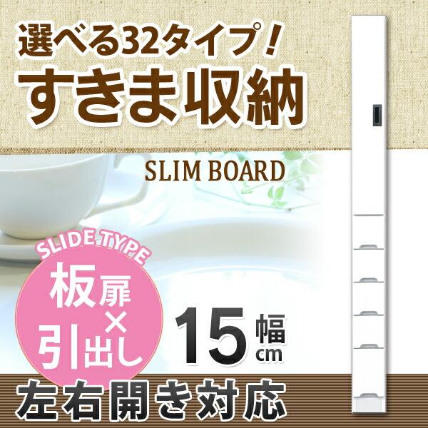 すきま収納 幅15cm 食器棚 エナメル塗装 鏡面 ホワイト ランドリー収納 日本製 大川家具