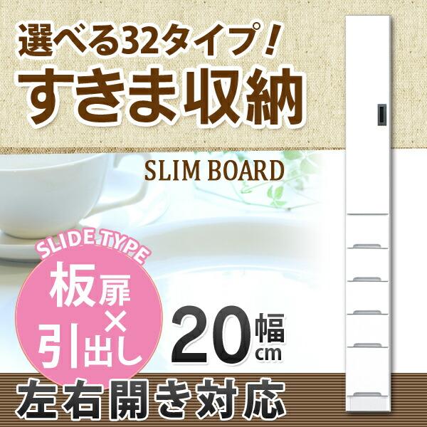 すきま収納 幅20cm 食器棚 エナメル塗装 鏡面 ホワイト ランドリー収納 日本製 大川家具