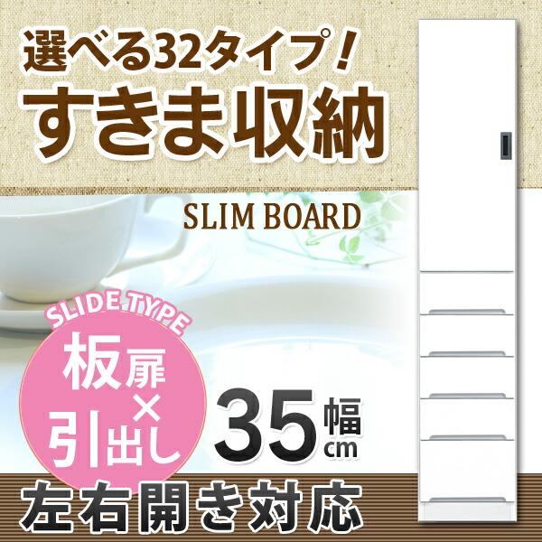 すきま収納 幅35cm 食器棚 エナメル塗装 鏡面 ホワイト ランドリー収納 日本製 大川家具