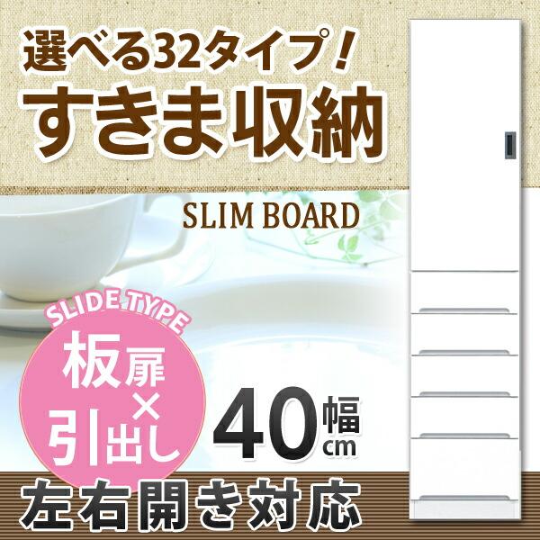 すきま収納 幅40cm 食器棚 エナメル塗装 鏡面 ホワイト ランドリー収納 日本製 大川家具