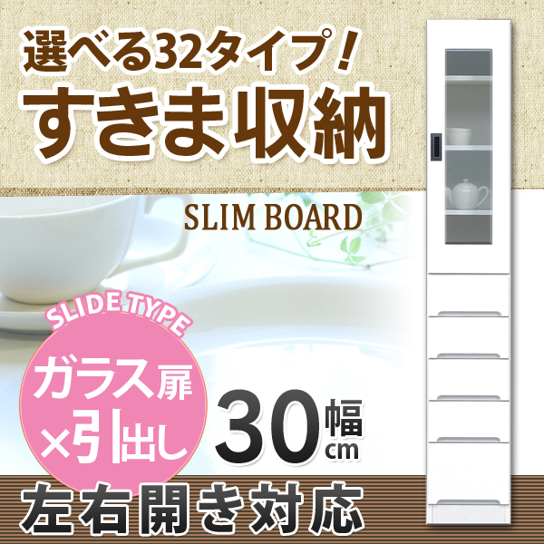 すきま収納 幅30cm 食器棚 エナメル塗装 鏡面 ホワイト ランドリー収納 日本製 大川家具