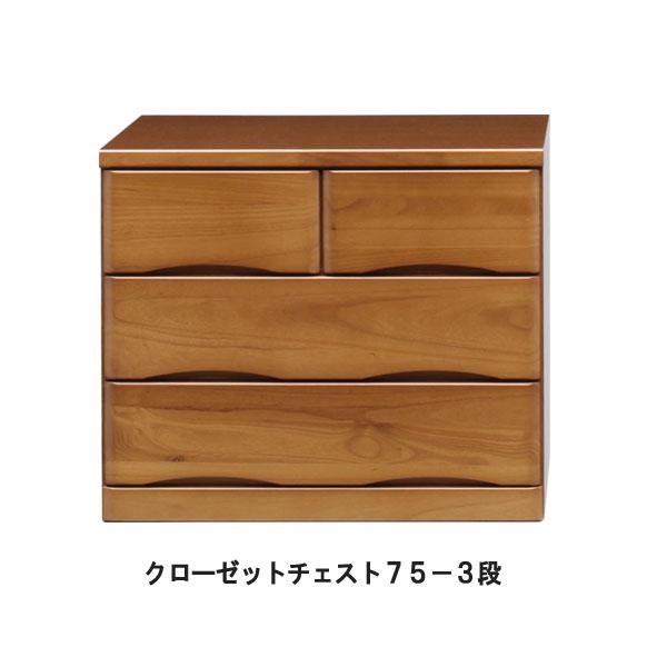 【スーパーSALE限定10%OFF】チェスト たんす 木製 押入れタンス 押入れチェスト 幅75cm 3段 キャスター付 送料無料