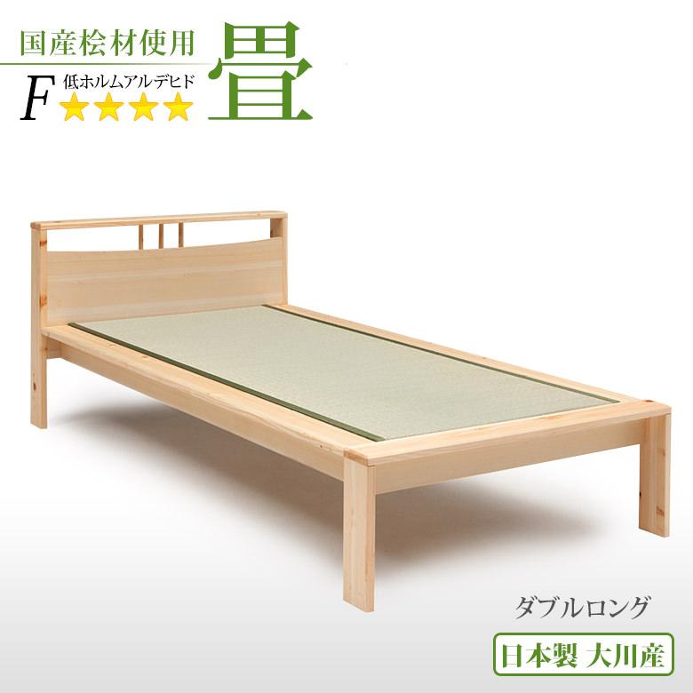 桧ベッド 畳ベッド ダブルベッド 桧無垢 本い草 ナチュラル 【日本製】【ロングサイズ】