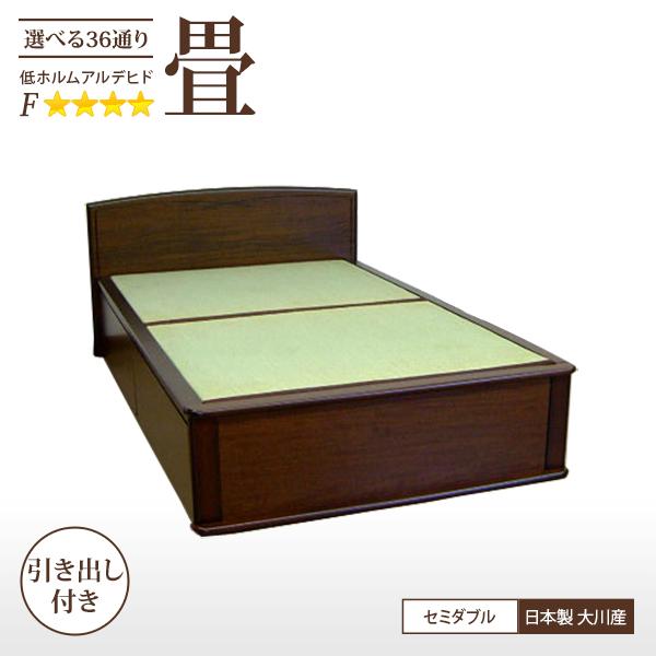 畳ベッド セミダブルベッド 引出し付き 収納付き フラットタイプ 和室 【日本製】