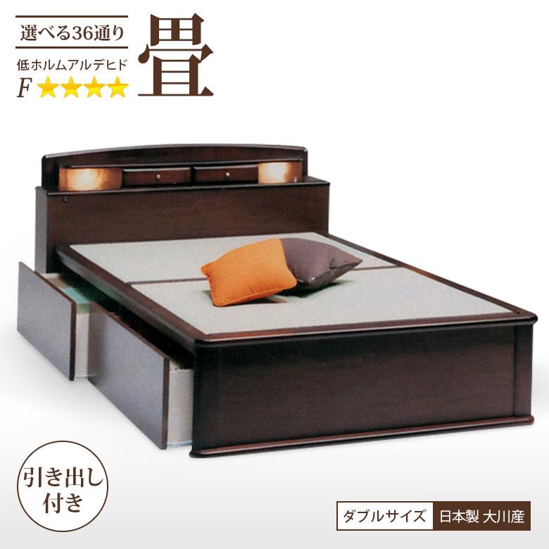 スーパーSALE限定【10%OFF】ベッド 畳ベッド ダブルベッド 収納付き 宮付き 引出し付きベッド 照明付き 【日本製】