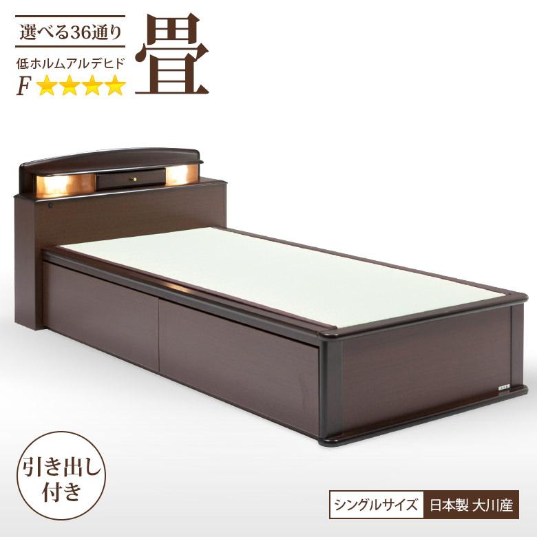 畳ベッド シングルベッド 宮付き 収納付き 引出し付きベッド 照明付き 【ロングタイプ】 【日本製】