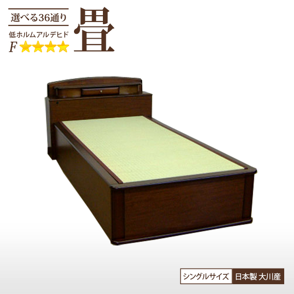 ベッド 畳ベッド シングルベッド 宮付き 照明付き ブラウン 【日本製】