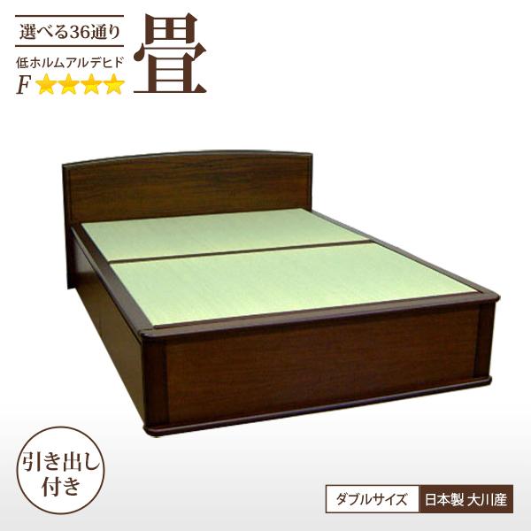 畳ベッド ダブルベッド 引出し付き 収納付き フラットタイプ 和室 【ロングタイプ】 【日本製】