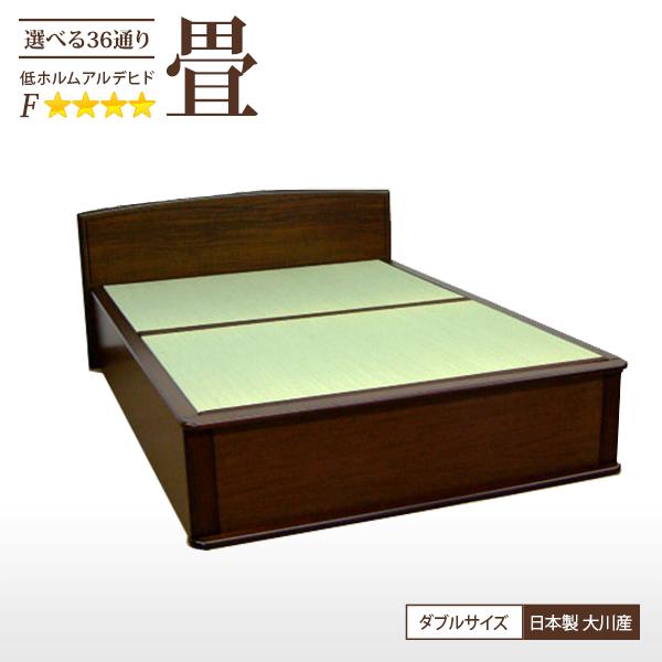 畳ベッド ダブルベッド フラットタイプ 和室 ブラウン 【日本製】
